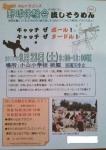 9/23 体験会の実施(流しそうめんをやるよ!!)
